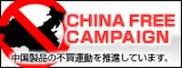 アジアの真実さんの中国製品不買運動(チャイナフリー)を応援しています。